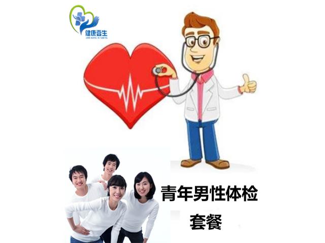 青年男性健康体检