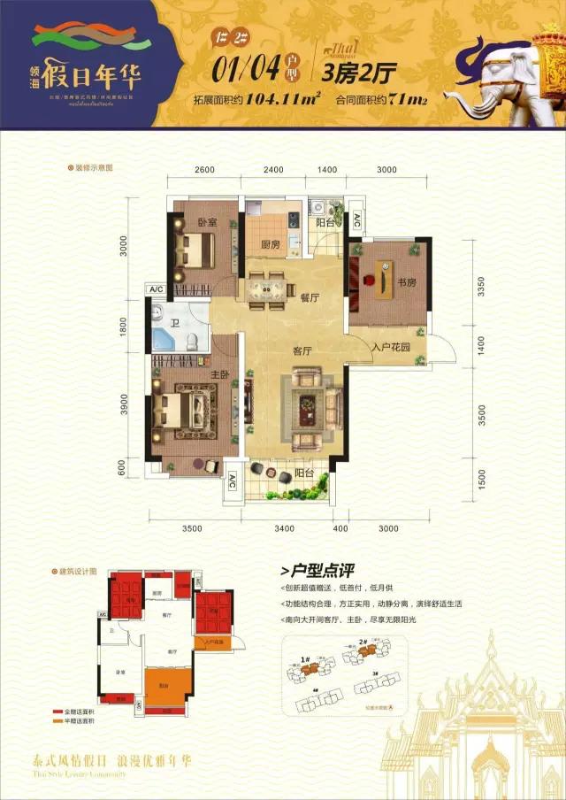 价格划算的领海假日年华-北海恒诺地产提供的房产咨询服务品质怎么样