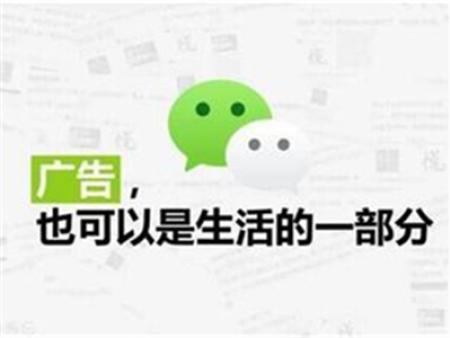 现代微信朋友圈广告-佛山专业的微信朋友圈广告哪里有