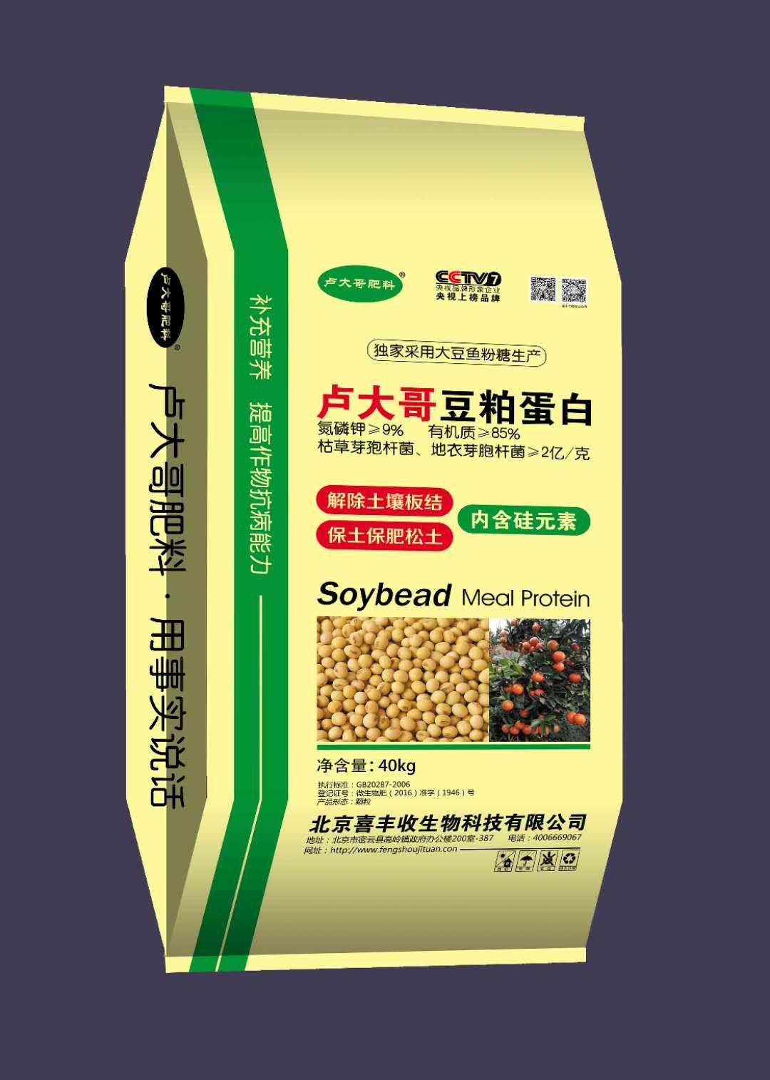 【结实耐用】复合化肥包装袋//复合化肥编织袋--源东