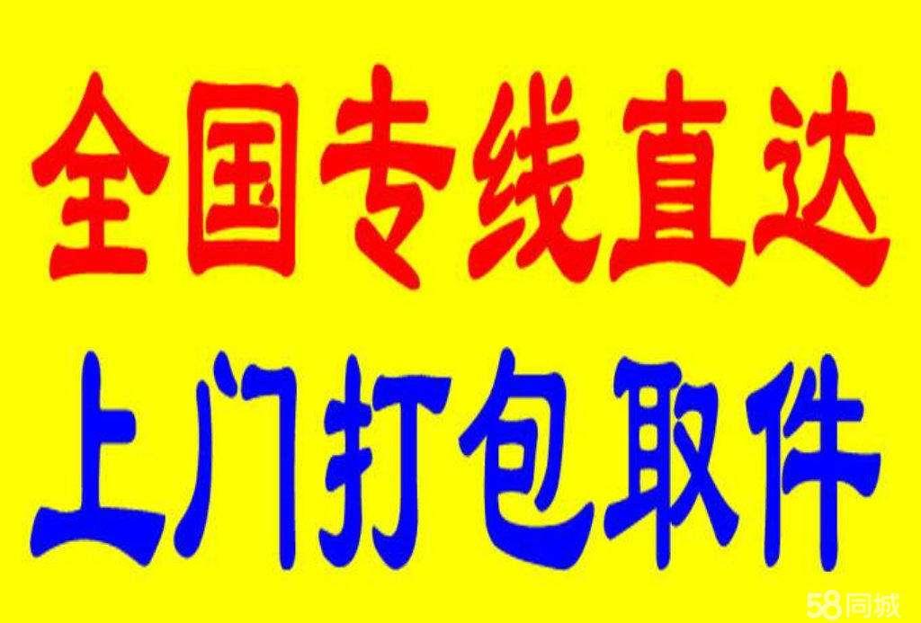 昆山花桥申通快递私人杂物衣物快递13918452968搬家货