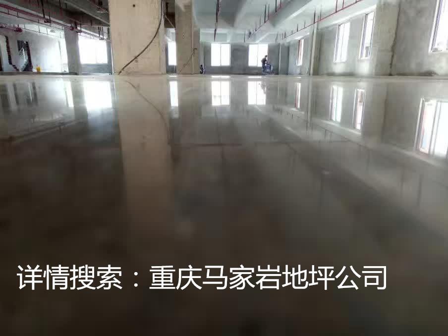 厂房地坪怎么做更划算合理?重庆马家岩地坪公司