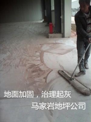 重庆供应地面起灰修复材料_高性价解决地面起灰地面起砂处理办法
