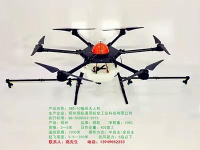 植保無人機公司_鄭州鄭航通用航空供應劃算的植保無人機