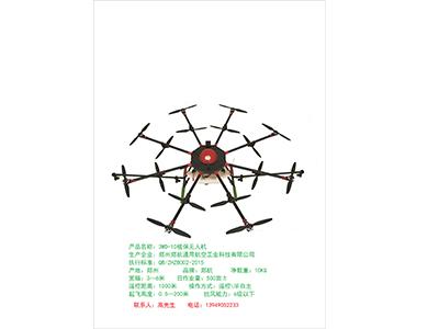 植保无人机-要买专业的植保无人机-当选郑州郑航通用航空