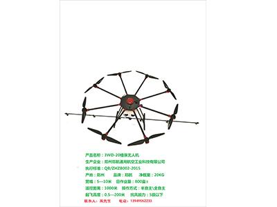 植保机厂家-郑州郑航通用航空供应有品质的植保无人机