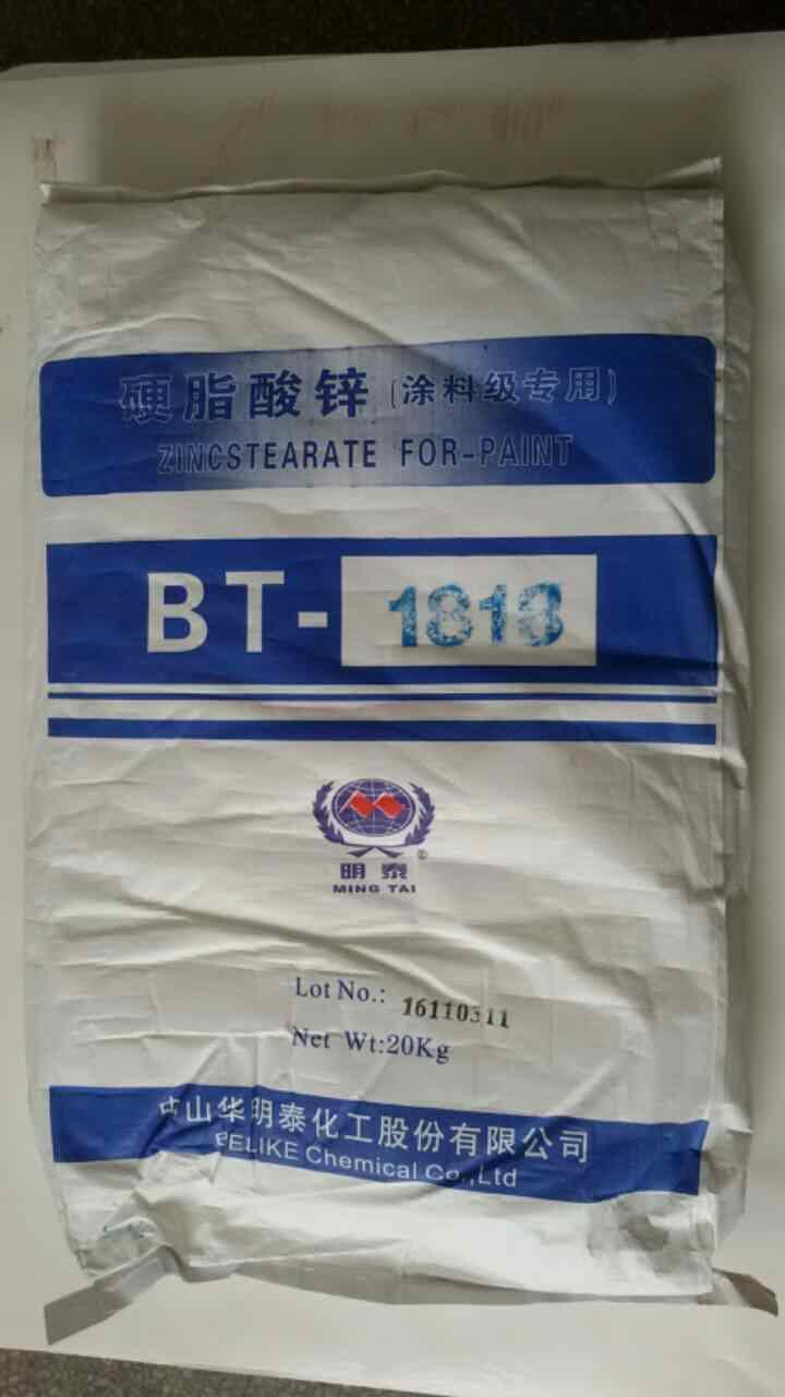 供應涂料和塑膠級硬脂酸鋅硬脂酸鈣-康迪隆貿易貿易供應新品涂料和塑膠級硬脂酸鋅硬脂酸鈣