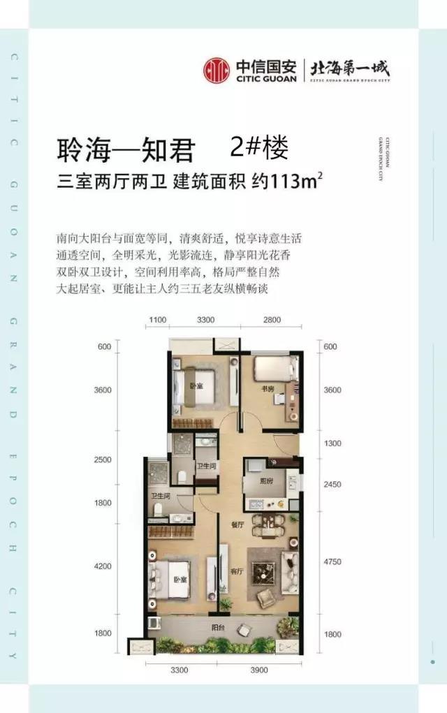口碑好的房产咨询上哪找——中信国安·北海第1城楼盘地址