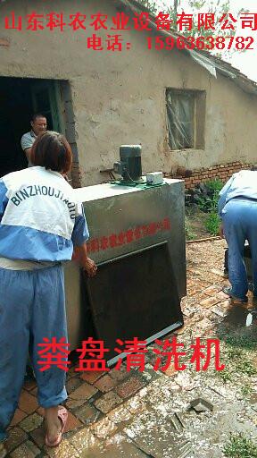 【包您满意·】自动粪盘清洗机/粪盘清洗机/青州粪盘清洗机厂