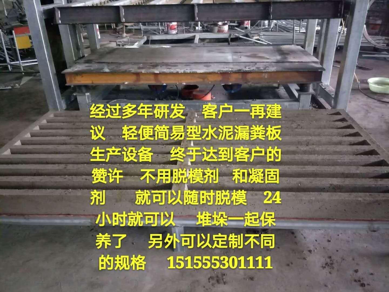 淮北哪里有價位合理的水泥漏糞板設備-廠家批發水泥漏糞板生產線