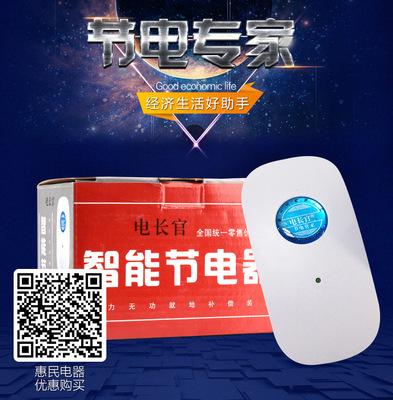 电长官节电器代理商_广东价格优惠的电长官节电器供销