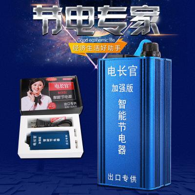 电长官节电器代理-供应深圳耐用的电长官节电器