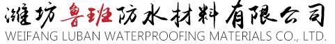潍坊市鲁班防水材料365体育投注网络赌输钱_365网络体育投注平台_bet365 体育投注