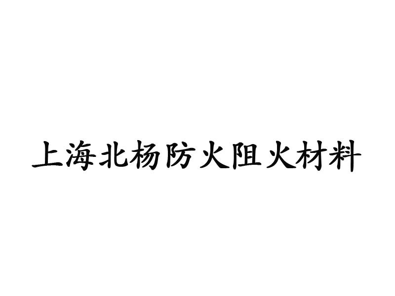 上海北杨防火阻火材料365体育投注网络赌输钱_365网络体育投注平台_bet365 体育投注