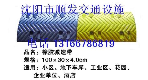 辽宁橡胶减速带|名声好的减速带供应商推荐