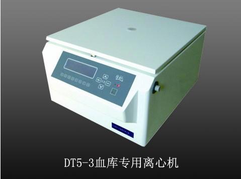 DT5-3型血库专用离心机