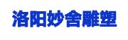 洛阳妙舍园林景观雕塑彩立方平台