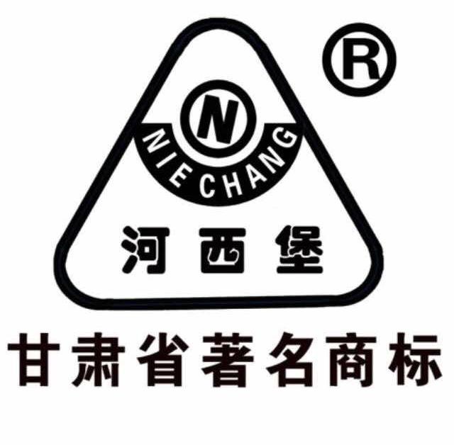 甘肃金昌市镍城水泥制品有限责任公司