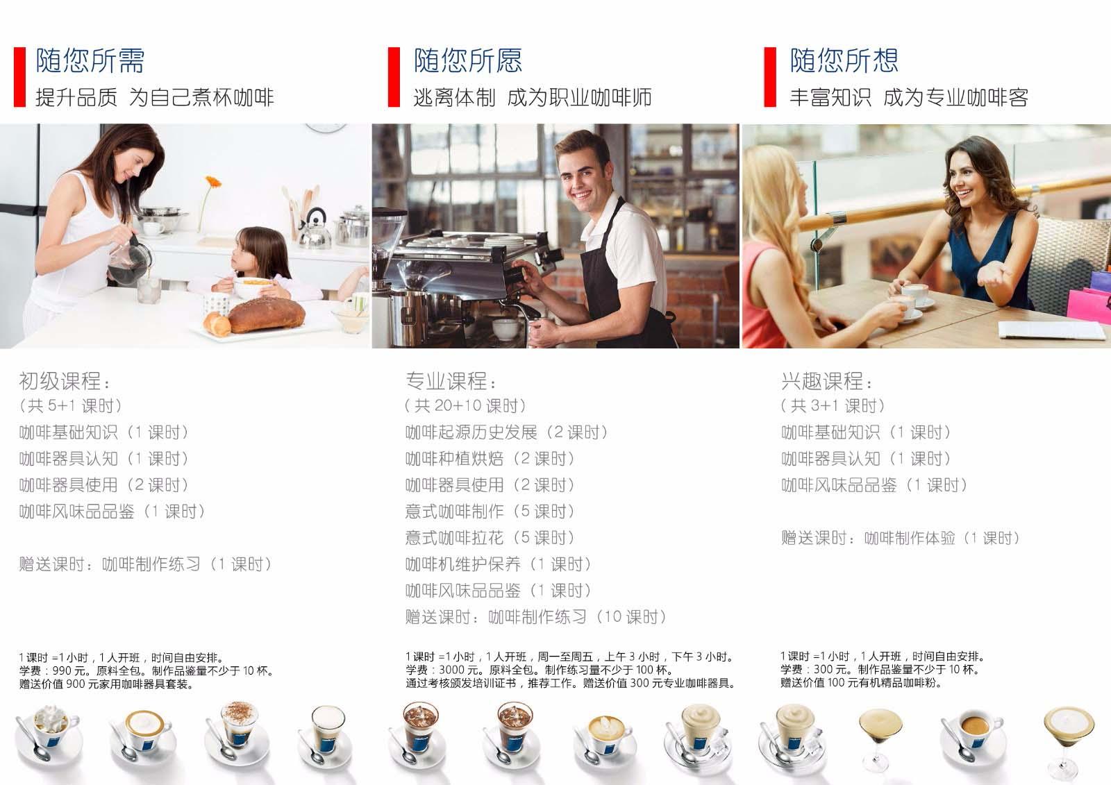 银川咖啡培训哪家好|银川咖啡培训|宁夏咖啡培训_就到喜客商贸
