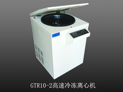 GTR10-2型高速冷冻离心机
