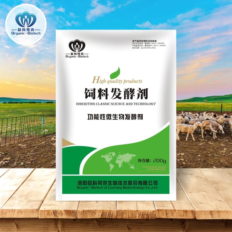 推荐欧科拜克秸秆发酵剂-河南专业的欧科拜克秸秆发酵剂生产基地