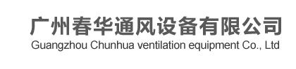 广州春华通风设备有限公司