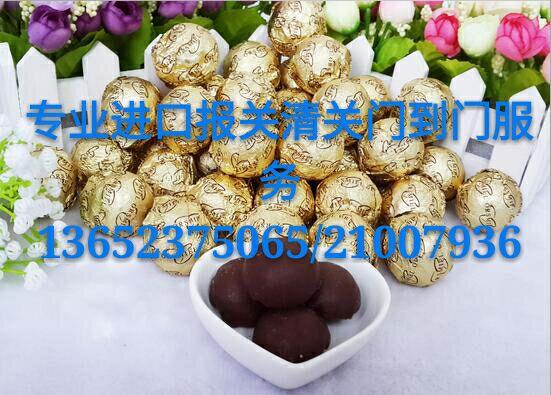 瑞士巧克力进口清关代理价格行情 巧克力进口报关代理物流费用多少