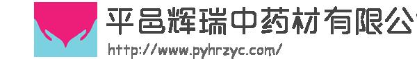 平邑輝瑞中藥材有限公司