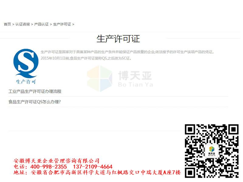 专业的SC食品生产许可证【荐】 六安SC食品生产许可证费用
