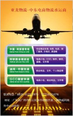 廣州有口碑的阿聯酋專線公司-快捷的空運
