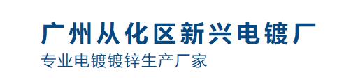 廣州市從化新興金屬(腳輪)制品有限公司新興電鍍車間