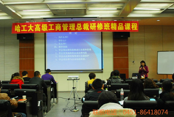 哈工大工业企业管理-哈尔滨资深的教育咨询