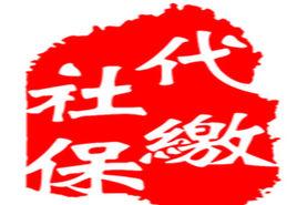 陕西规模大的代缴社保公司|西安代理社保