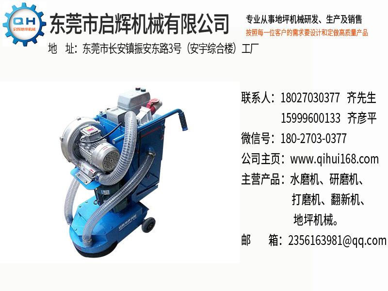 启辉机械提供好的地坪研磨机-地坪研磨机厂家