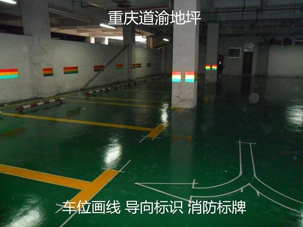 渝北环氧地坪施工江北地坪漆报价,怎么做地坪漆超便宜?