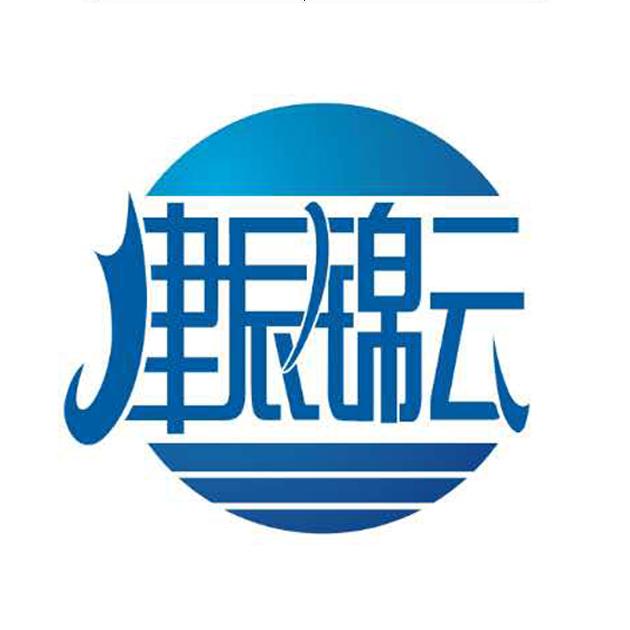 天津市锦云科技有限公司
