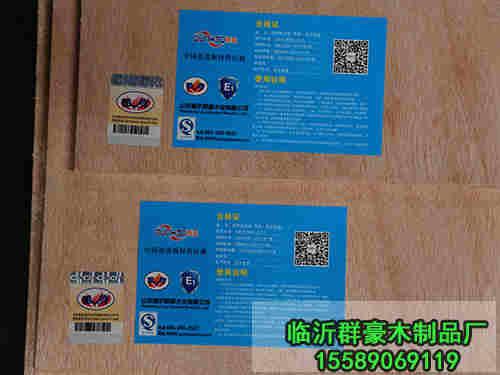 永瑞安阻燃胶合板-价格适中的阻燃板是由临沂群豪木制品厂提供