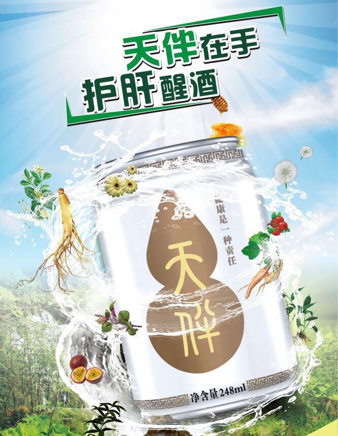 安全健康有效全面的天伴植物飲品