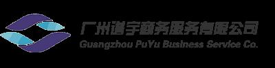广州谱宇商务服务有限公司