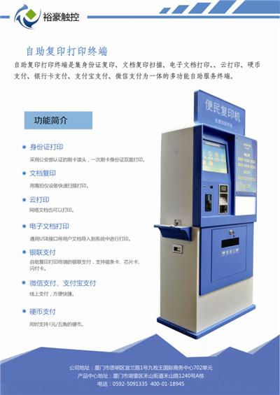 【推荐】厦门划算的自助复印机-天津自助复印机