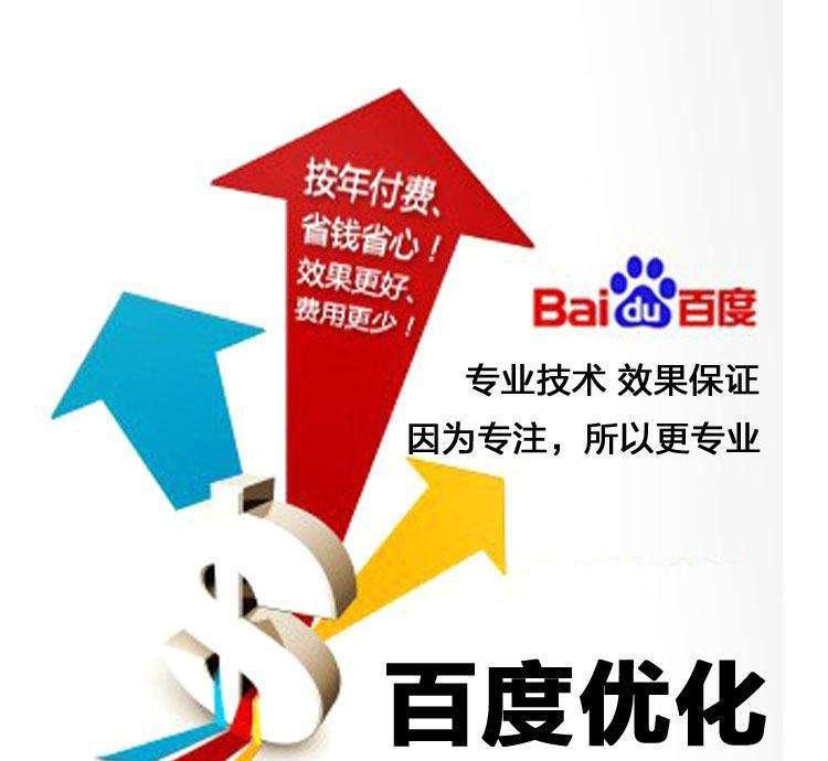 如何选择优化公司-福建信誉好的福州seo优化公司