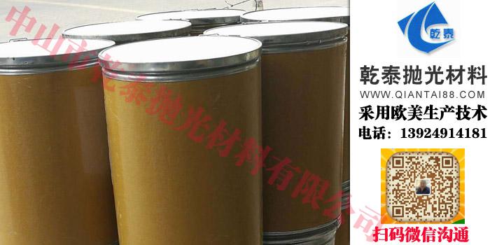中山抛光蜡选乾泰抛光材料_价格优惠 绍兴液体抛光蜡生产厂家