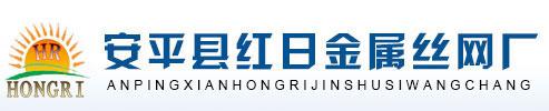 安平县红日金属丝网厂