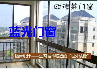 佛山蓝光门窗生产厂家低价批发-专业的佛山蓝光门窗生产厂家倾情推荐