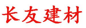 临朐县长友建材制品厂