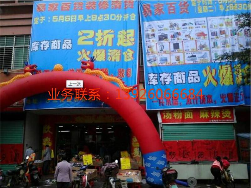 服务好的商场承包就在福源清货-江门超市清货公司