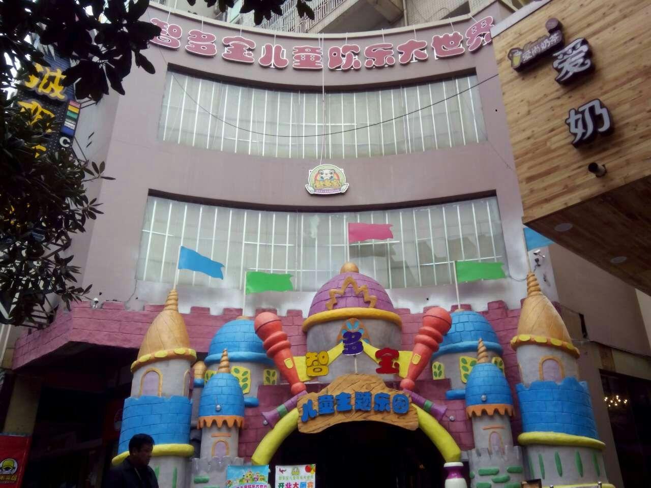 广东新潮的儿童乐园|益智乐园