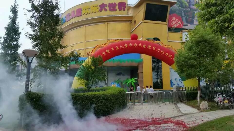 广东新潮的儿童乐园,儿童乐园