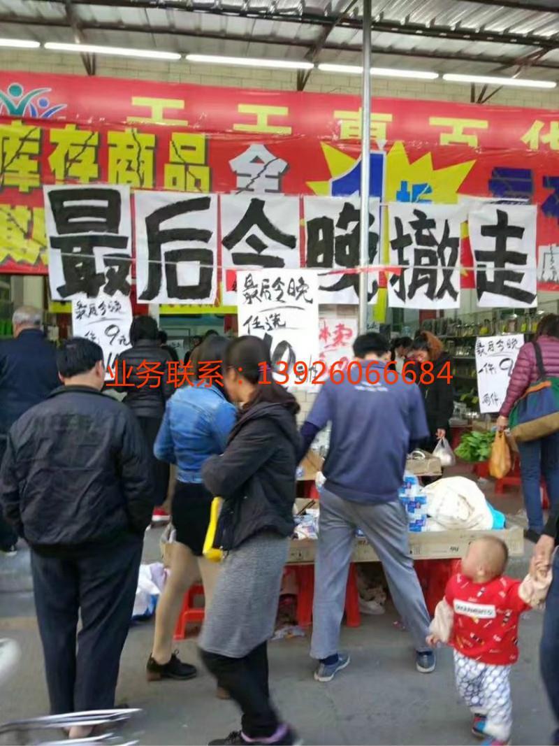 优惠的商场承包,优选福源清货,广州超市清货
