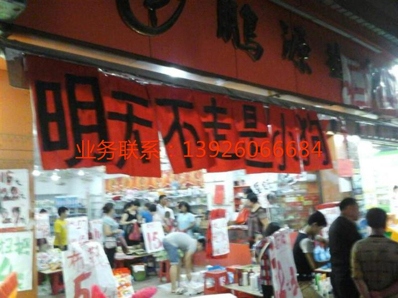 广州称心的商场承包——超市清货